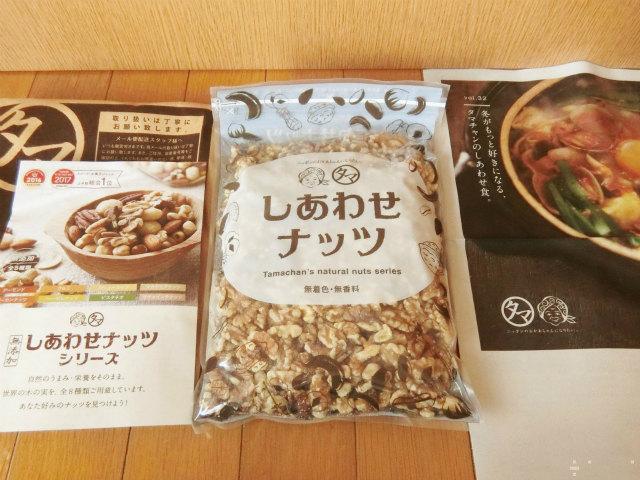 201801楽天お買物マラソン~WM.jpg