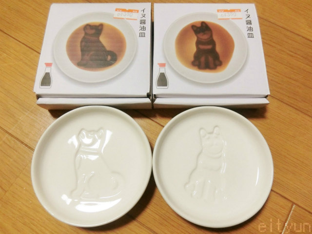 犬醤油皿@ヴィレバン1~WM.jpg