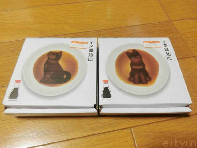犬醤油皿@ヴィレバン~WM.jpg