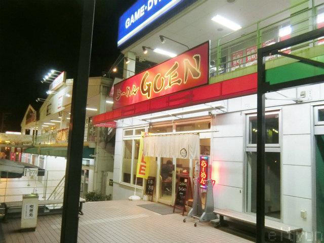 【5の日】 GOEN ごえん 綾瀬店 | 味噌とんこつらーめん まかない丼 / 家系ラーメン 【ご縁の日】