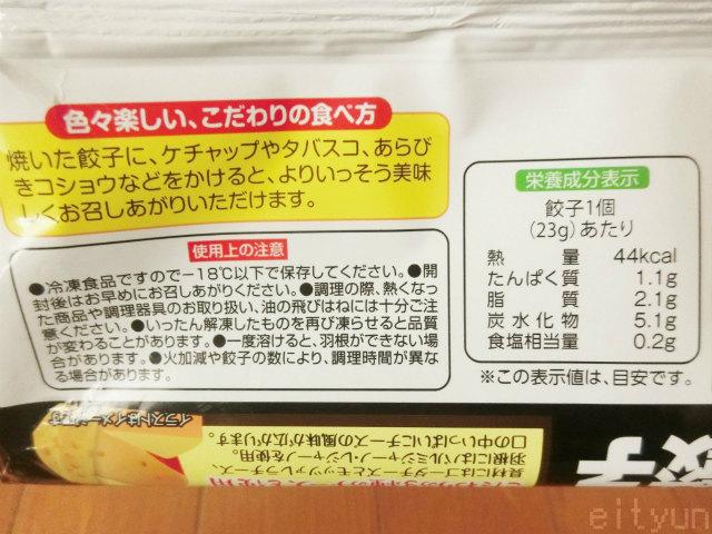 チーズ餃子@大阪王将6~WM.jpg