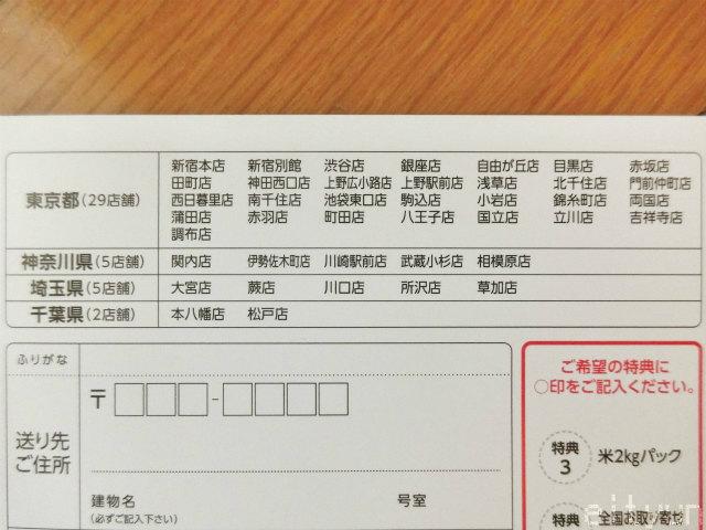 東京1番フーズ2018@優待3~WM.jpg