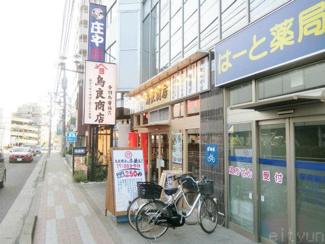 鳥良商店2018@相武台~WM.jpg