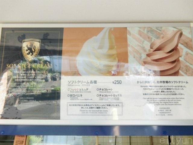柏木牧場@伊勢原5~WM.jpg
