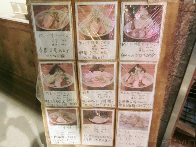 岩佐2号店@メニュー1~WM.jpg