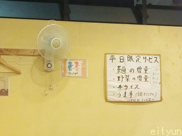 岩佐2号店@メニュー2~WM.jpg