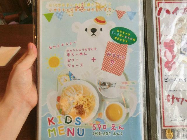 田所商店201807@お子様8~WM.jpg