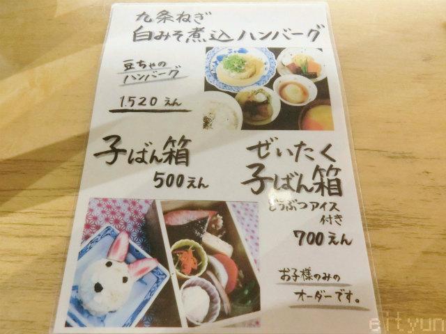 豆ちゃ@メニュー~WM.jpg
