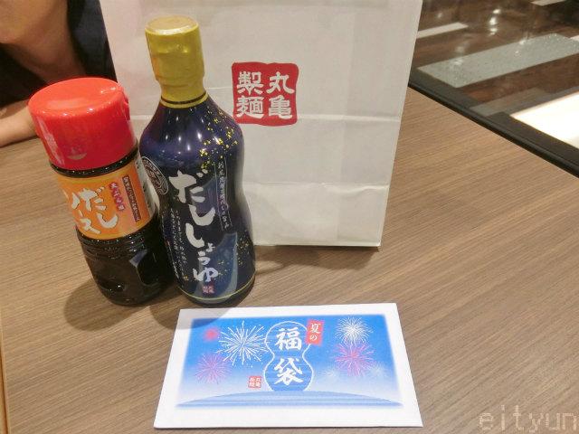座間イオン夏の福袋@丸亀製麺1~WM.jpg