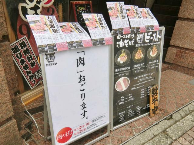 びーすと新宿@感謝祭8~WM.jpg