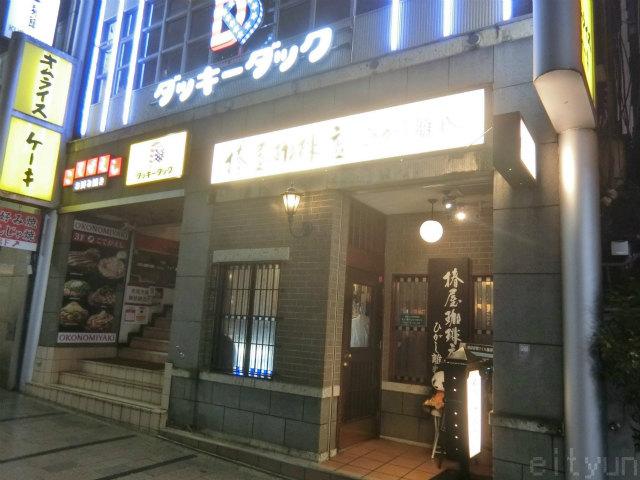 椿屋珈琲店@新宿201810~WM.jpg