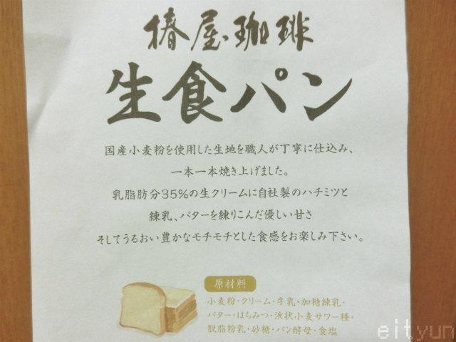 椿屋珈琲店@パン4~WM.jpg