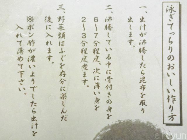 ふぐとら亭新宿@新宿5~WM.jpg