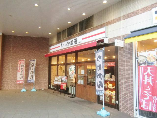 ちゃーしゅー武蔵@相模大野201810~WM.jpg