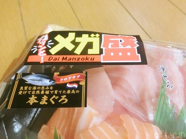 メガドンキユニー@海鮮丼9~WM.jpg