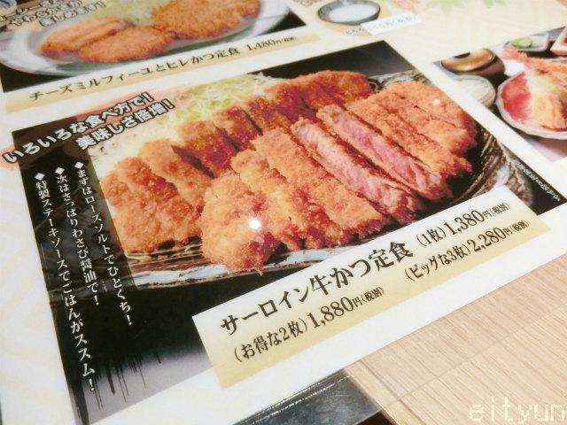 かつ泉@メニュー3~WM.jpg