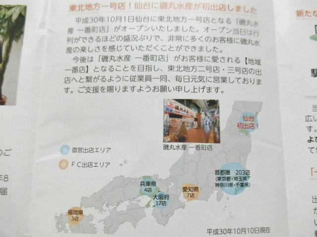 SFP201811@優待.jpg