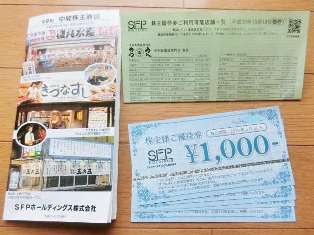 SFP201811@優待1.jpg