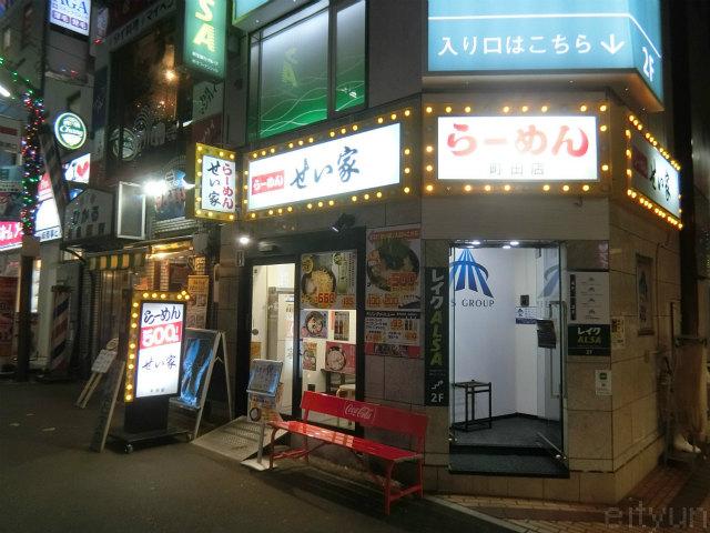 せい家@町田201811~WM.jpg