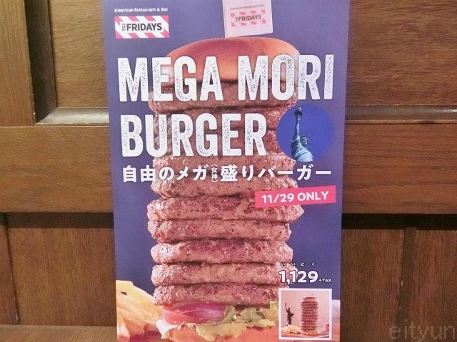 フライデーズ肉の日@メニュー~WM.jpg