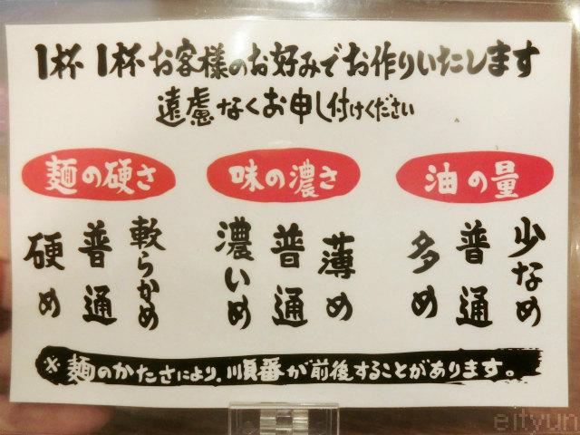町田商店成瀬@メニュー~WM.jpg