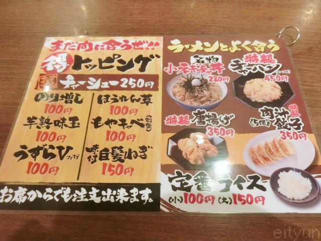 町田商店成瀬@メニュー1~WM.jpg