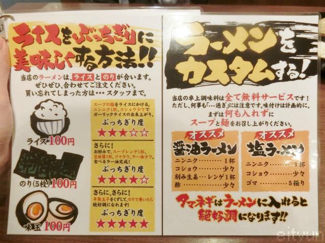 町田商店成瀬@メニュー2~WM.jpg