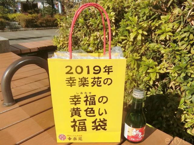 幸楽苑2019@正月9~WM.jpg