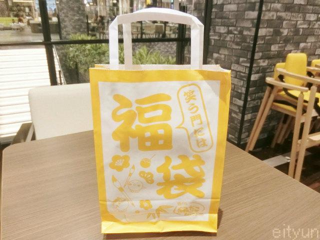 銀だこ福袋2019@座間イオン~WM.jpg