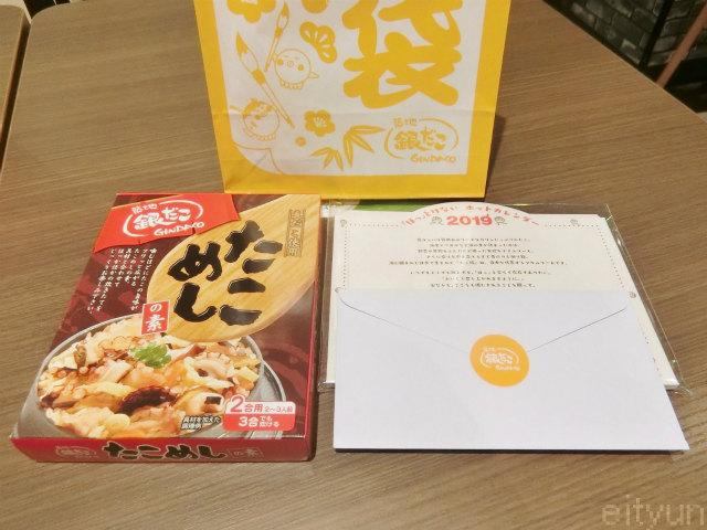 銀だこ福袋2019@座間イオン1~WM.jpg