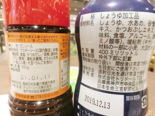 丸亀製麺福袋2019@座間イオン3~WM.jpg