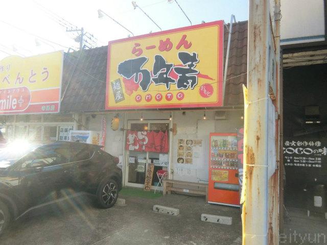 麺屋 万年青
