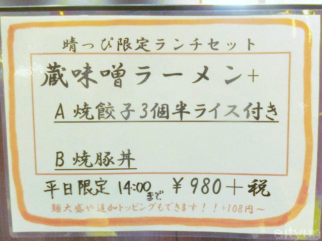 晴っぴ@海老名7~WM.jpg