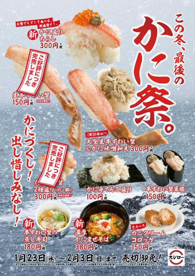 0130_kanimatsuri_billboard_haikayou.jpg