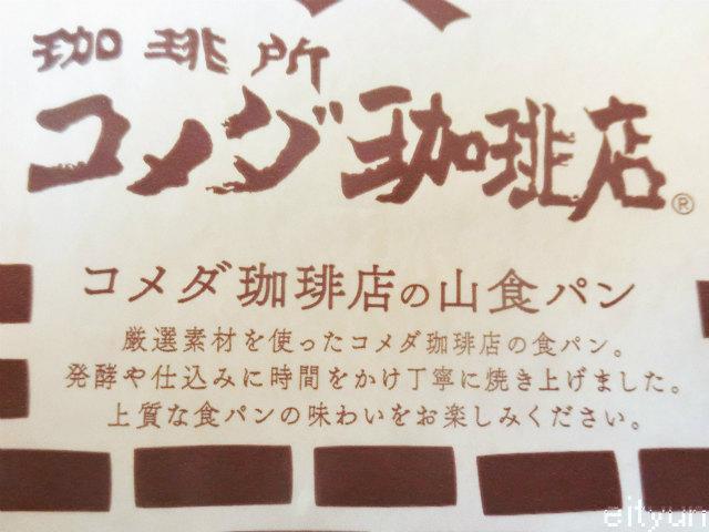 コメダ201902@パン1~WM.jpg
