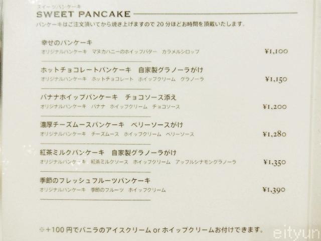 幸せのパンケーキ@メニュー~WM.jpg