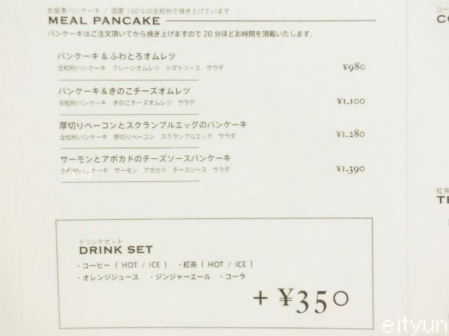 幸せのパンケーキ@メニュー1~WM.jpg