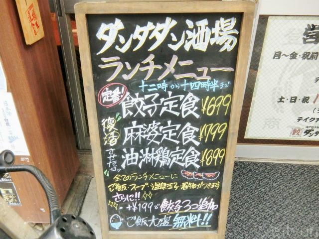 ダンダダン酒場@メニュー~WM.jpg