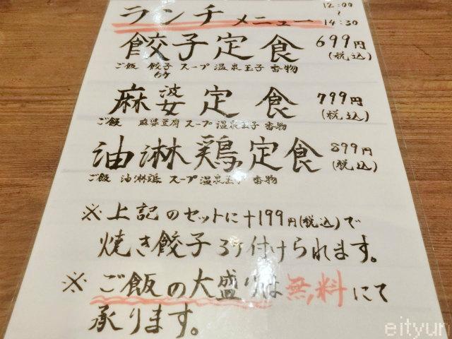 ダンダダン酒場@メニュー2~WM.jpg