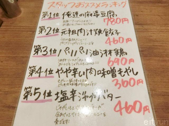 ダンダダン酒場@メニュー3~WM.jpg