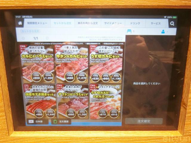 焼肉ライク@新宿1~WM.jpg