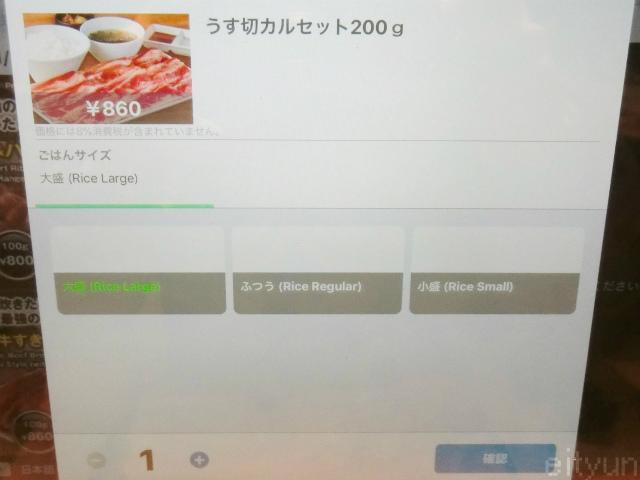 焼肉ライク@新宿2~WM.jpg