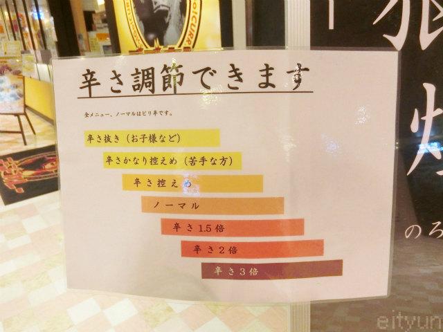 真空@相模大野1~WM.jpg