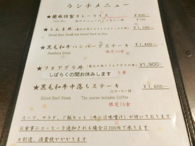 蘭摩麻布十番@赤坂橋1.jpg