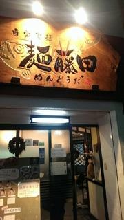 山形駅前のラーメン屋さん