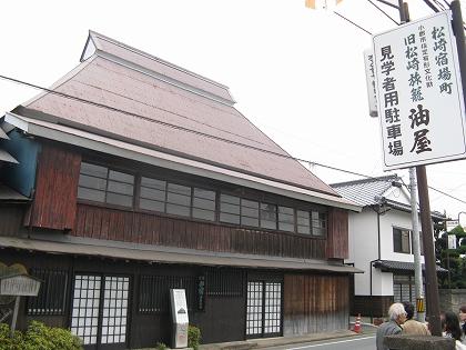 松崎宿油屋