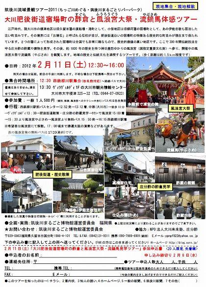 景観ツアー2月大川チラシ