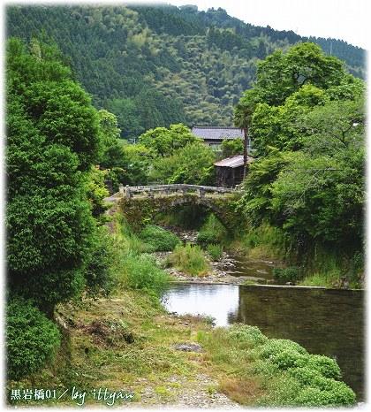黒岩橋(八女市)