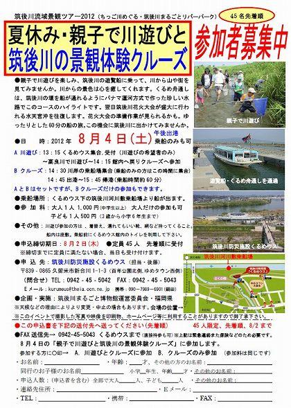 夏休み川遊びと筑後川遊覧船体験クルーズ