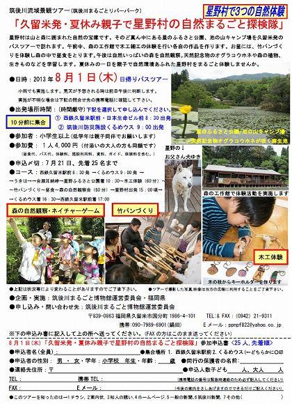 景観ツアー8月1日星野村チラシ